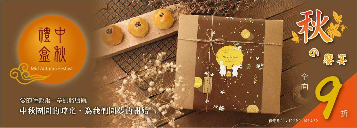 中秋禮盒,包裝,月餅,紙盒,包裝紙#中秋饗宴